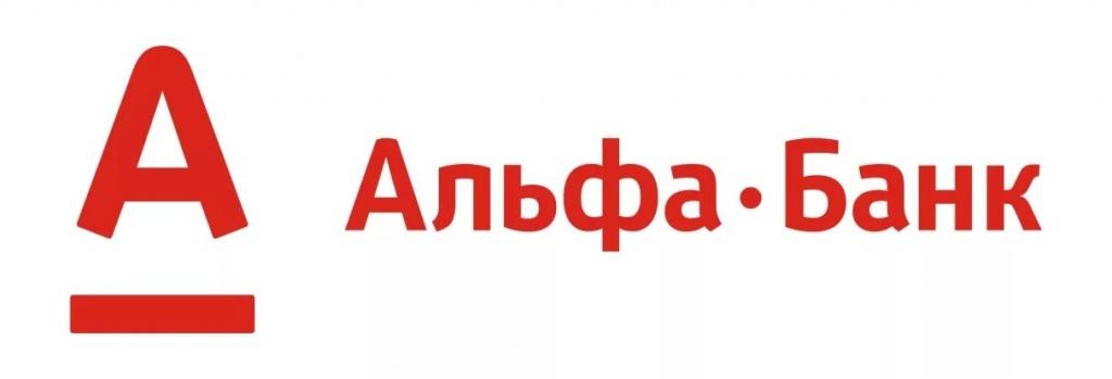 Организация внешней практики студентов и содействие  Альфа Банк jpg